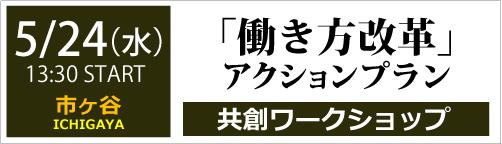 働き方改革 共創ワークショップ 5月24日