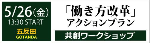 働き方改革 共創ワークショップ 5月26日