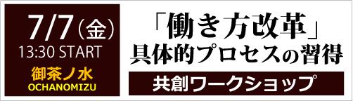 働き方改革 共創ワークショップ 7月7日