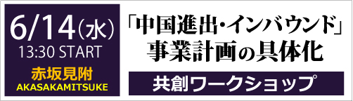 中国進出・インバウンド 共創ワークショップ 6月14日