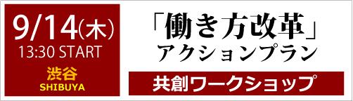 働き方改革 共創ワークショップ 9月14日