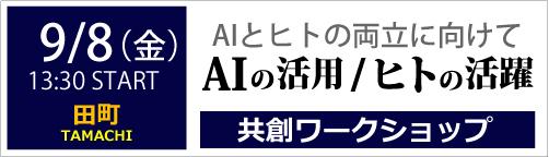 「AI時代に活躍できる人材」共創ワークショップ 9月8日