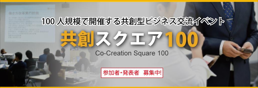 共創スクエア100 - 100人規模の共創型ビジネス交流イベント